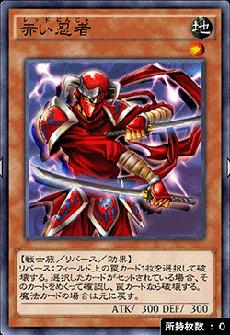 赤い忍者(レッドにんじゃ)のアイコン