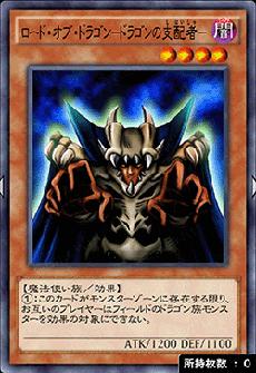 ロードオブドラゴンドラゴンの支配者のアイコン