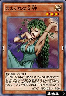 きまぐれの女神のアイコン
