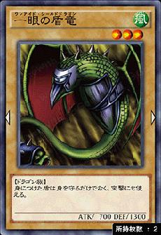 一眼の盾竜のアイコン