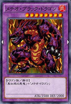メテオブラックドラゴンのアイコン