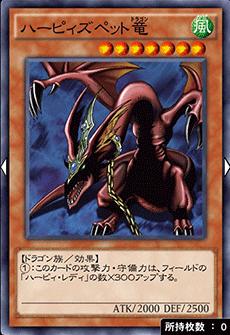 ハーピィズペット竜のアイコン