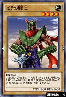 ゼラの戦士のアイコン