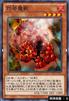 灼岩魔獣のアイコン