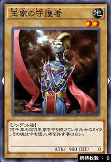 王家の守護者のアイコン