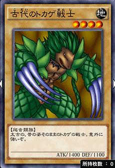 古代のトカゲ戦士のアイコン