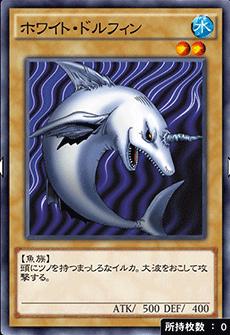 ホワイトドルフィンのアイコン