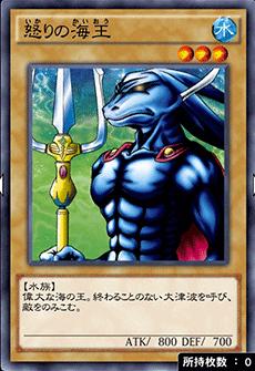 怒りの海王のアイコン