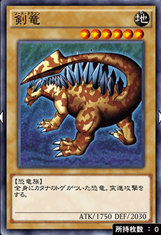 剣竜のアイコン