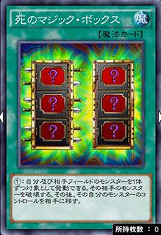 死のマジックボックス