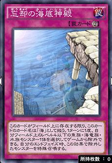 忘却の海底神殿のアイコン