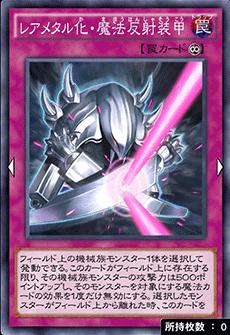 レアメタル化魔法反射装甲のアイコン