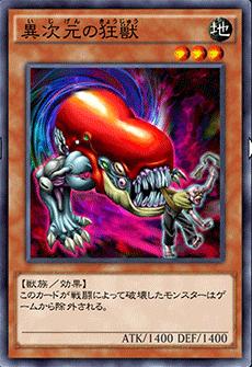 異次元の狂獣のアイコン
