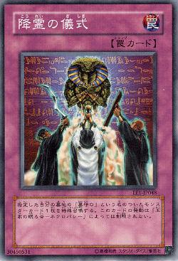 降霊の儀式のアイコン