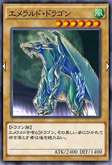 エメラルドドラゴンのアイコン