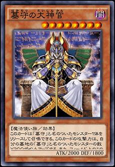 墓守の大神官のアイコン