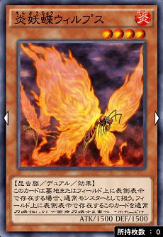 炎妖蝶ウィルプスのアイコン