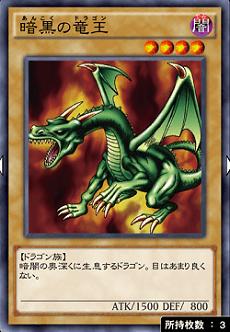 暗黒の竜王のアイコン