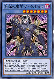 破滅の魔王ガーランドルフのアイコン