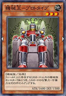 機械王プロトタイプのアイコン