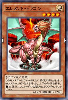 エレメントドラゴンのアイコン