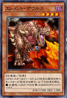 エレメントザウルスのアイコン
