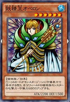 妖精王オベロンのアイコン