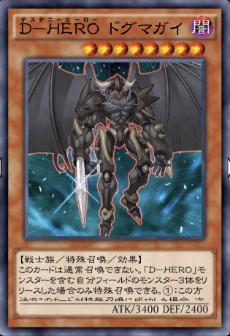 D-HEROドグマガイのアイコン