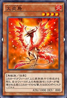 火炎鳥(バーニングバード)のアイコン