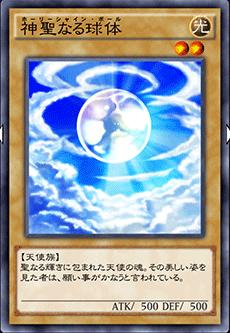 神聖なる球体のアイコン