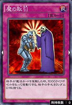 魔の取引のアイコン
