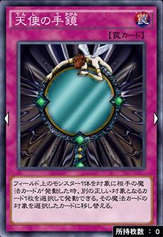 天使の手鏡のアイコン