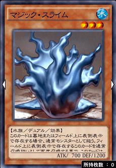 マジックスライムのアイコン