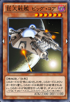 巨大戦艦ビッグコアのアイコン