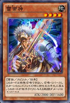 雷帝神(スサノオ)のアイコン