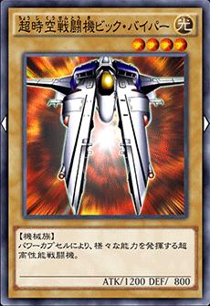 超時空戦闘機ビックバイパーのアイコン