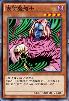 仮面魔道士のアイコン
