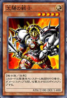 太陽の戦士のアイコン