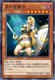 月の女戦士のアイコン