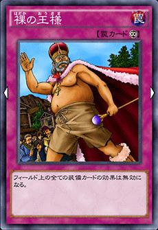 裸の王様のアイコン
