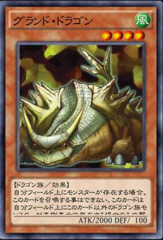 グランドドラゴンのアイコン