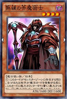 熟練の赤魔術士のアイコン
