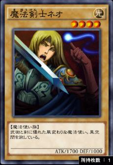 魔法剣士ネオのアイコン