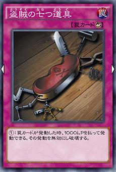 盗賊の七つ道具のアイコン