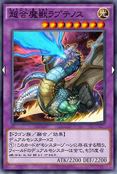 超合魔獣ラプテノスのアイコン