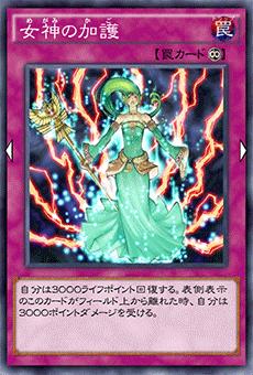 女神の加護のアイコン