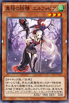 異怪の妖精エルフォビアのアイコン