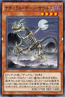 ナチュラルボーンサウルスのアイコン