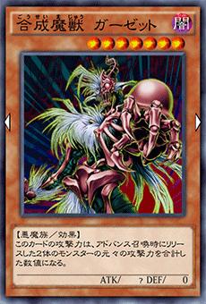 合成魔獣ガーゼットのアイコン