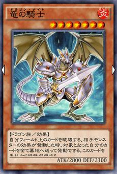 竜の騎士のアイコン
